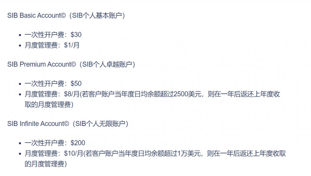 SIB标准国际银行收费