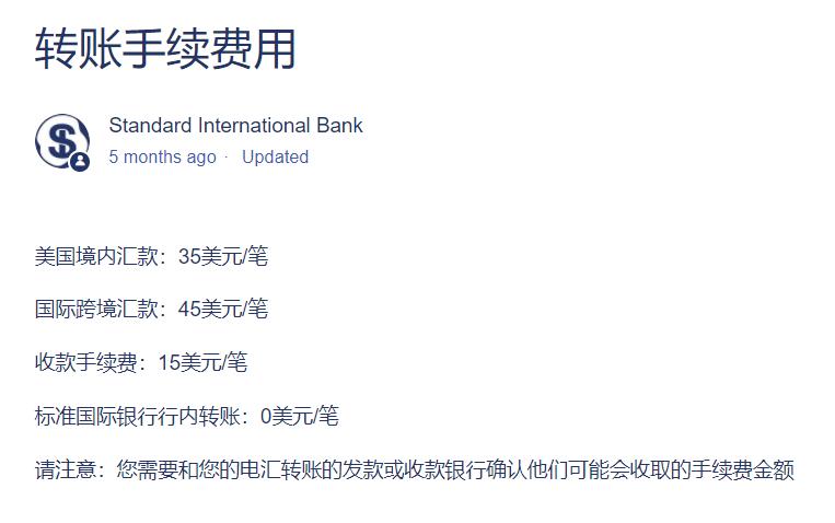 SIB标准国际银行手续费