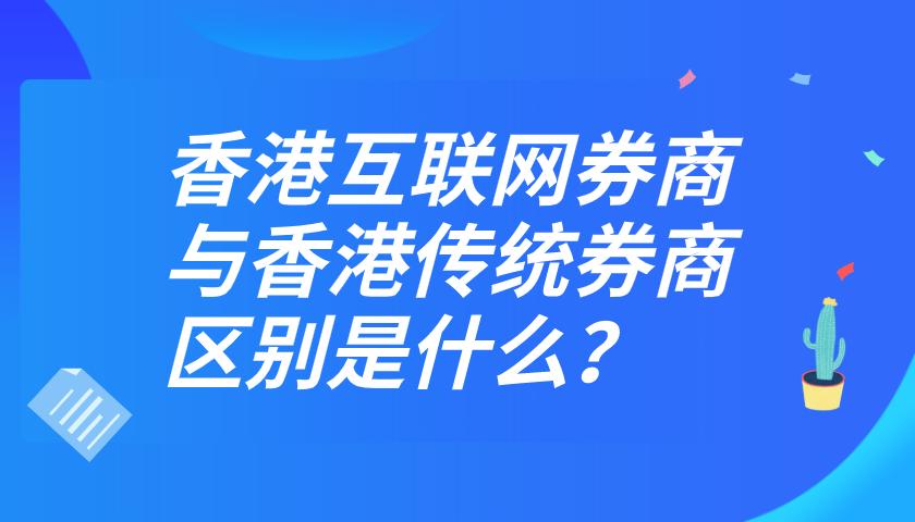 香港互联网券商与香港传统券商区别
