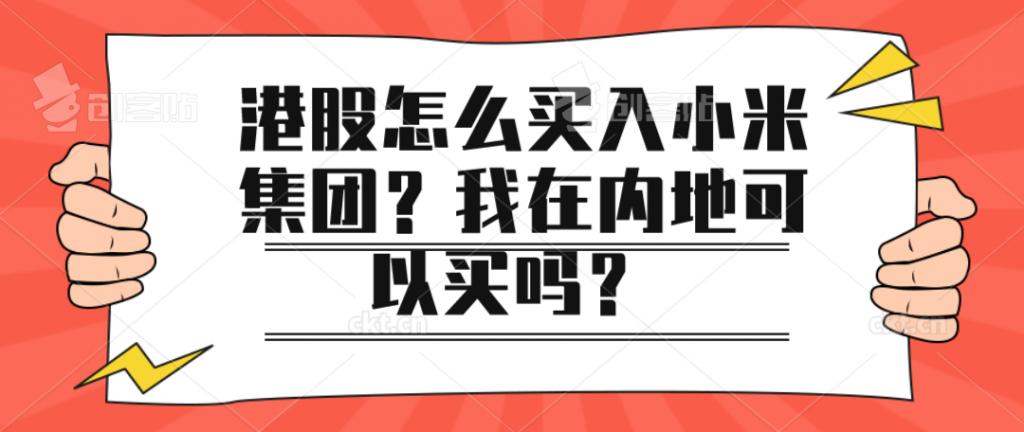 港股怎么买入小米集团