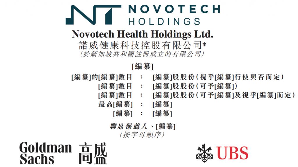 诺威健康科技