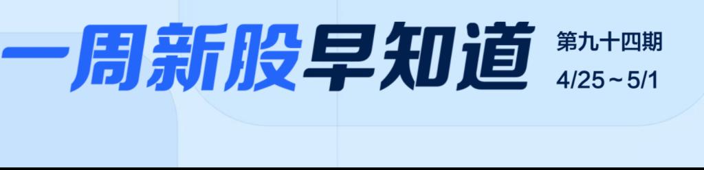 港美股新股