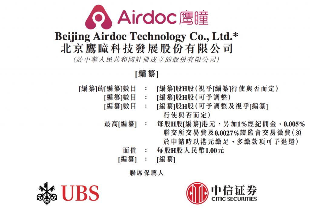 北京鹰瞳科技