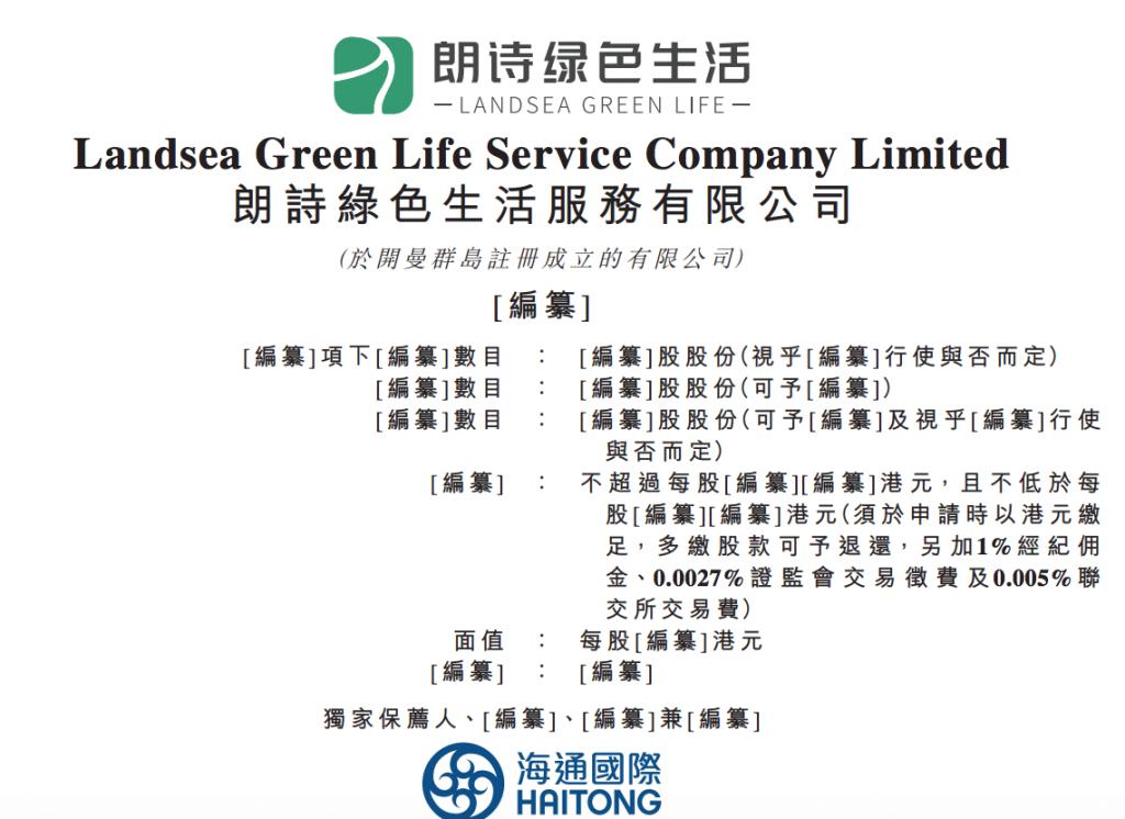 朗诗绿色生活